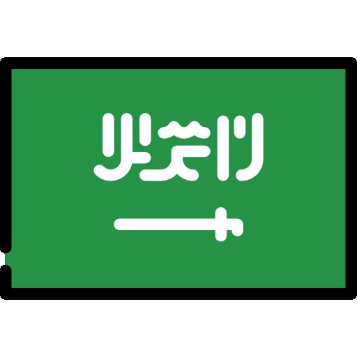 Saudi arabia  free icon